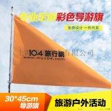 个性导游旗帜可定制公司logo可配旅游用2米伸缩杆子三角旗小旗
