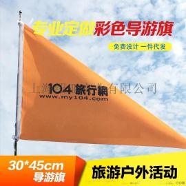 個性導遊旗幟可定制公司logo可配旅遊用2米伸縮杆子三角旗小旗