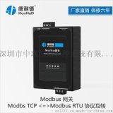 康耐德工業級modbus網關Modbus TCP 互轉和Modbus RTU/ASCII