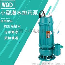 WQD单相潜水泵家用小水泵小型污水泵