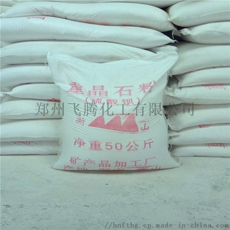 厂家直销重晶石粉 硫酸钡粉 石油加重剂 钻井助剂