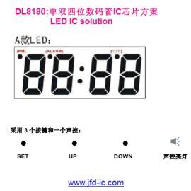 DL8180:LED数码管时钟温度IC方案,单四位/双四位选择,方案开发