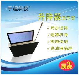 宇迪科技 高清液晶屏同步话筒升降器