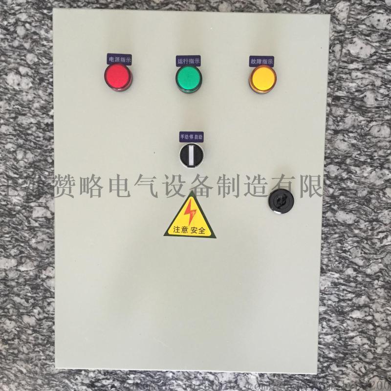 供应稳压泵一控一水泵控制箱0.75kw1.1kw2.2kw3kw4kw