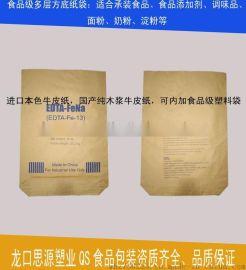 25公斤牛皮纸袋 食品级资质13361309066(微信)