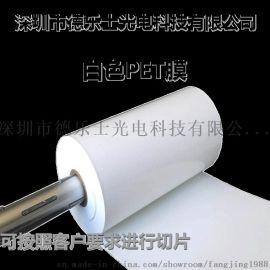 PET膜,聚酯薄膜,PET复合膜,太阳能面板材料