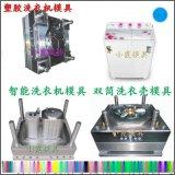 波轮洗衣机模具 滚筒洗衣机壳模具 加大洗衣机壳模具