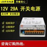 12v 29A开关电源 监控集中供电电源