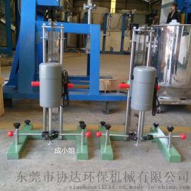 协达小型实验室液体分散机,经济实用型搅拌分散机