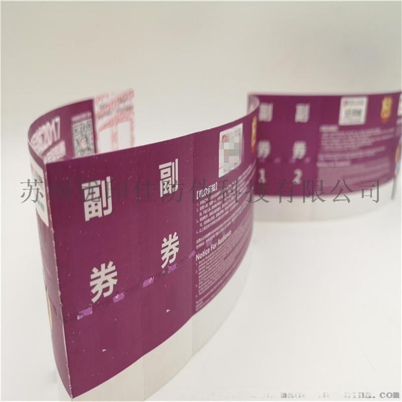 防伪二维码热敏纸安全线热敏纸门票防伪门票印刷