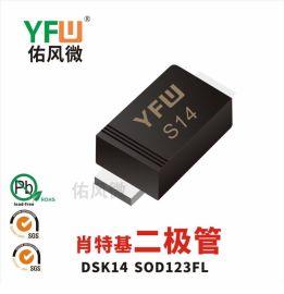 DSK14 SOD123FL 贴片肖特基二极管印字S14 YFW佑风微品牌
