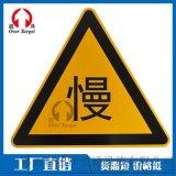 厂家直销三角警示牌慢行路牌警告标志道路安全路牌
