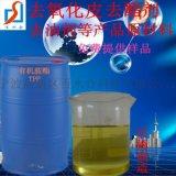 有机胺酯TPP做出来的玻璃清洗剂