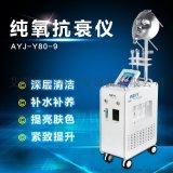 艾颜佳Y80-8|纯氧抗衰仪|深层注氧补水仪