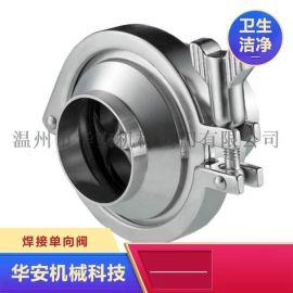 卫生级不锈钢重型卡箍,快装,卡扣,焊接止回阀,单向阀,逆止阀