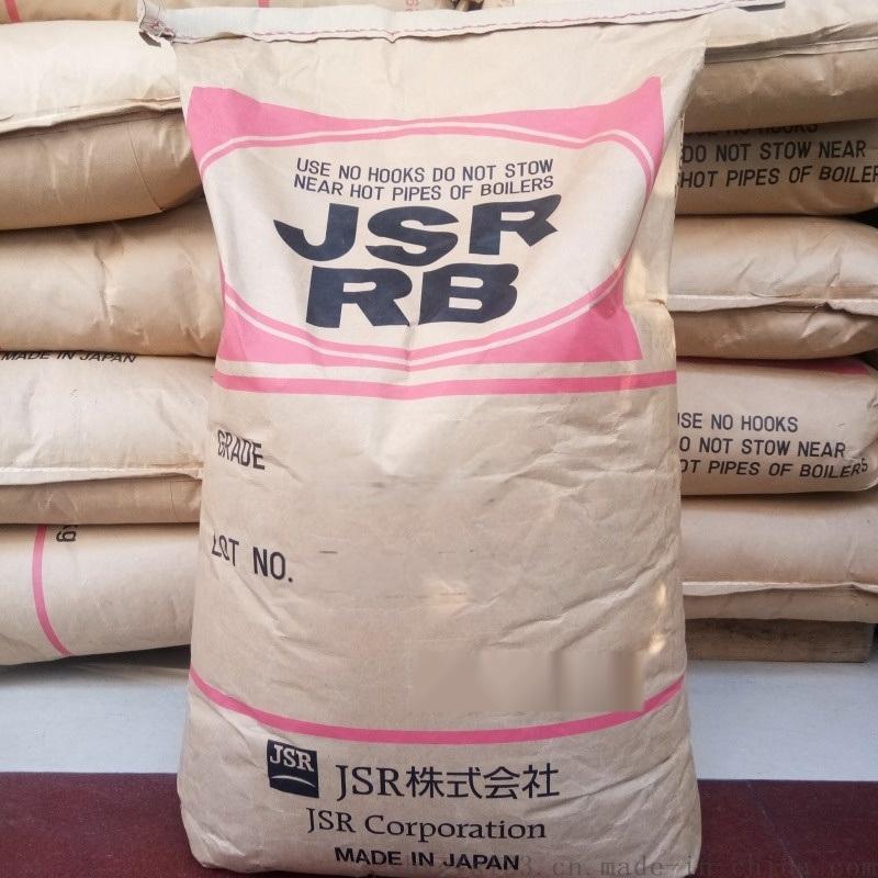 日本橡胶RB840日本JSR弹性体颗粒鞋材线材