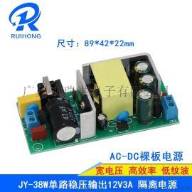 12v3A 38W开关电源降压模块220v转12v