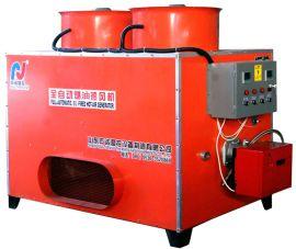 燃油热风机 热风炉 全自动 温室加热