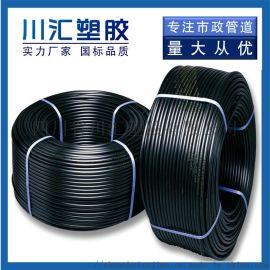 成都厂家供应PE给水管材管件川汇塑胶直销自来水管