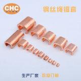 C型铜线夹|钢丝绳电缆压制C型铜套
