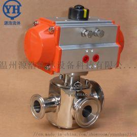 气动灌装旋转阀 气动三通旋转阀 灌装气动转阀