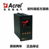 安科瑞WHD46-11智慧型溫溼度控制器