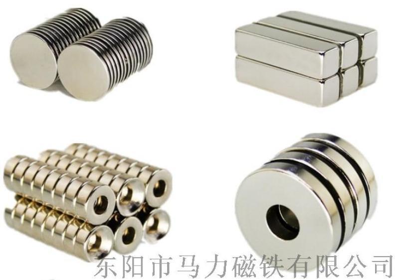 东阳马力磁铁 强力磁铁 吸铁石 钕铁硼磁钢定制加工