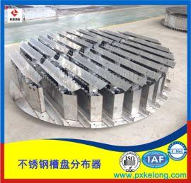 科隆填料分享槽盤液體分布器槽式分布器塔內件安裝方法