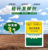 秸秆发酵剂玉米秸秆发酵剂青贮剂