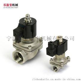 乐盈宝304不锈钢常开式2W电磁阀 二通二位水阀