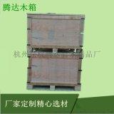 木箱,進口木箱,杭州木箱