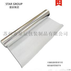 蒸汽管道保温专用耐高温反射层 210g铝箔玻纤布
