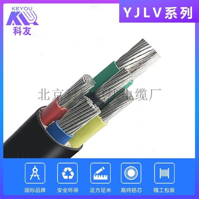 科讯线缆YJLV4*35铝芯线铝芯电力电缆电线电缆
