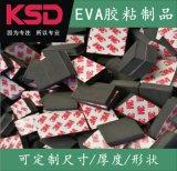 傢俱防撞泡棉墊,EVA海綿墊量大優惠