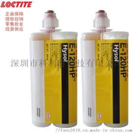 乐泰E-120HP环氧树脂粘合剂AB结构胶