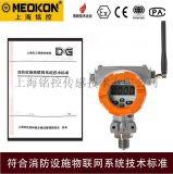 上海銘控:MD-S271消防水系統壓力監測終端