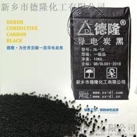 导电炭黑, 导电塑料颗粒专用导电碳黑