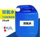 热销过氧化氢 印染工业双氧水专业供应