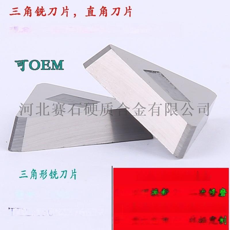 硬質合金三角90度直角清根鍵槽銑刀片3130511