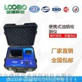 LB-7026型.便携.式.油烟检测仪