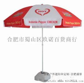 合肥户外遮阳伞定制【印LOGO】合肥太阳伞定做厂家