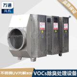 304不锈钢等离子光催化废气除臭净化器 UV紫外光触媒废气设备