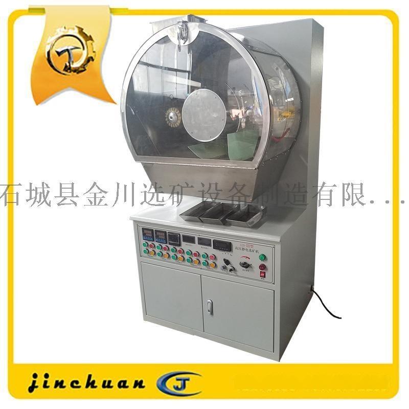 高压静电选矿机 适用于导体矿物与非导体矿物的分选机