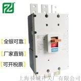富泽FZM1-1250/3300塑壳断路器型号