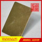 304钛金珠光纹不锈钢压花板厂家直销