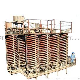 螺旋溜槽工作原理 玻璃钢螺旋溜槽厂家 洗煤螺旋溜槽