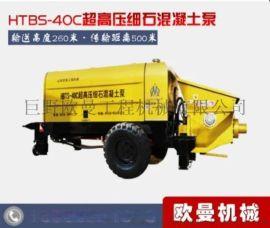 HTBS-40C细石混凝土泵