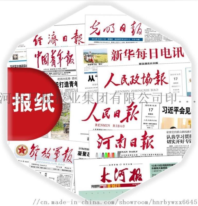 印刷报纸校报印刷书刊图书印刷教材教辅印刷