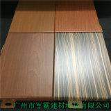 木纹铝单板的优势和应用场所