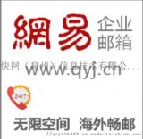 域名郵箱註冊選網易週年慶優惠上線